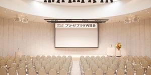 大阪・梅田 ブリーゼプラザ ホール&会議室 ・レンタルスペース (小ホール)